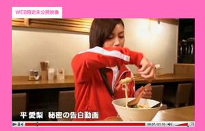 箸と手首で麺をくるくる 女優・平愛梨さんのラーメンの食べ方が個性的すぎる