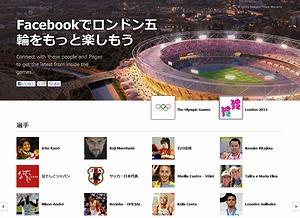 競技種目のストリーミング配信も! 「ロンドンオリンピック」をネットで楽しもう