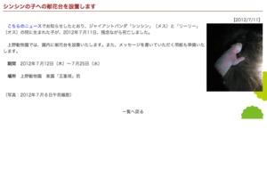 上野動物園のパンダ「シンシン」の子どもが死亡 7/25まで献花台を設置