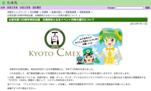 京都市交通局、9/2に地下鉄車両内で「コスプレイベント」開催 参加者を募集