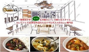 ロイヤルホストのカレー専門店「カレー家族」 表参道に7/13オープン