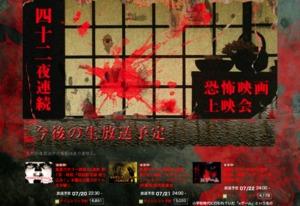 呪怨、富江、怪談新耳袋――ニコ生、7/20から42夜連続でホラー映画配信