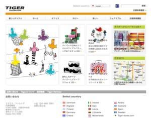 北欧のかわいい雑貨が安く手に入る 「タイガー」日本第1号店が大阪にオープン