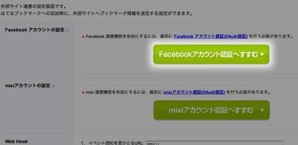 Facebook アカウント認証へすすむ