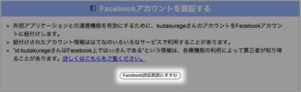 Facebook 認証画面に進む