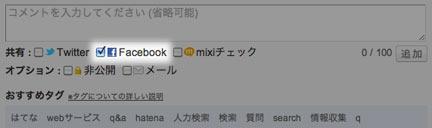 「共有」の「Facebook」チェックボックスにチェック